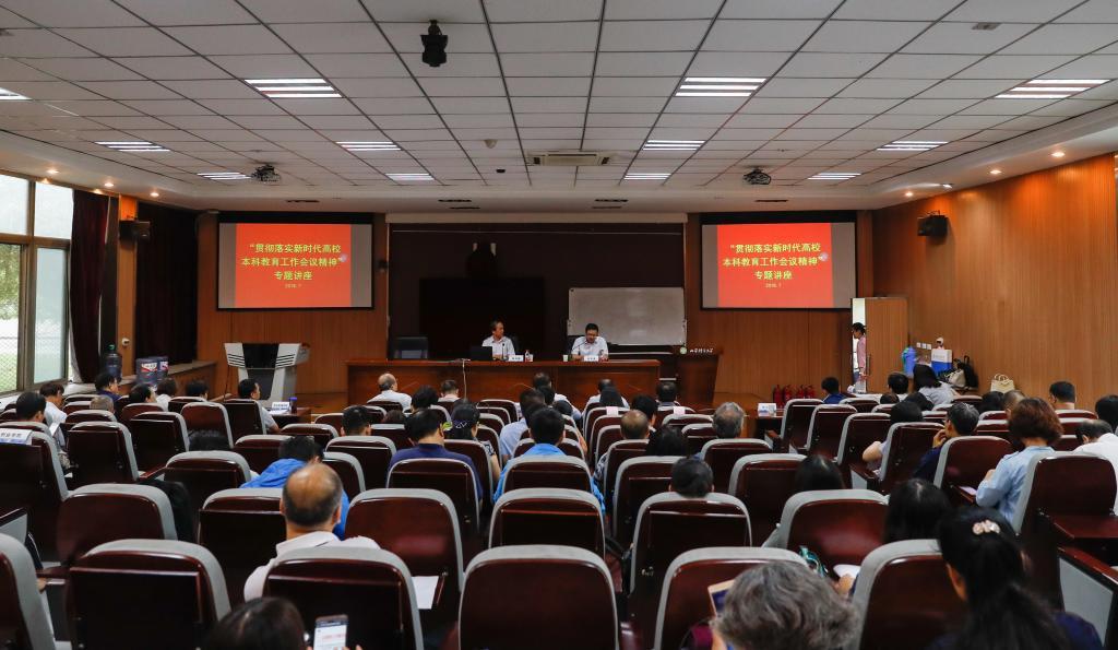 我校举办贯彻落实新时代高校本科教育工作会议精神专题报告