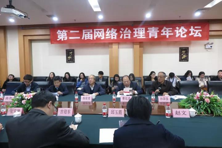 第二届网络治理青年论坛在我校举办工资钱包放款审核中