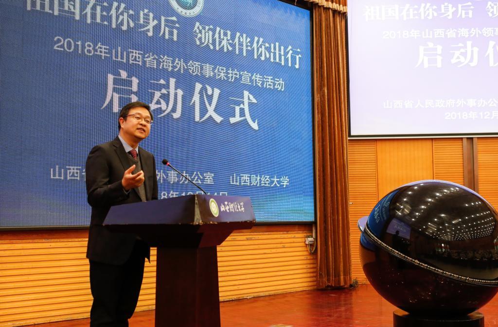 2018山西省海外领事保护宣传活动在我校成功举办