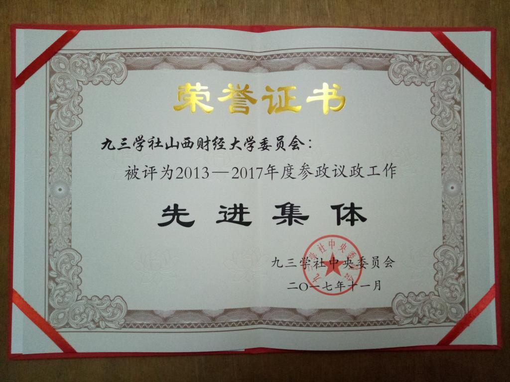 我校九三学社委员会荣获九三学社中央委员会表彰奥鹏网络教育网站