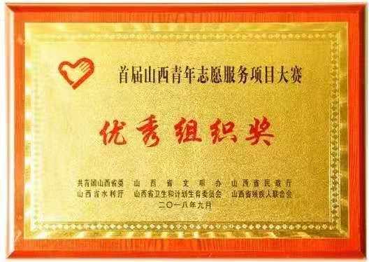 我校青年志愿服务项目参加首届山西省青年志愿服务项目大赛并获奖