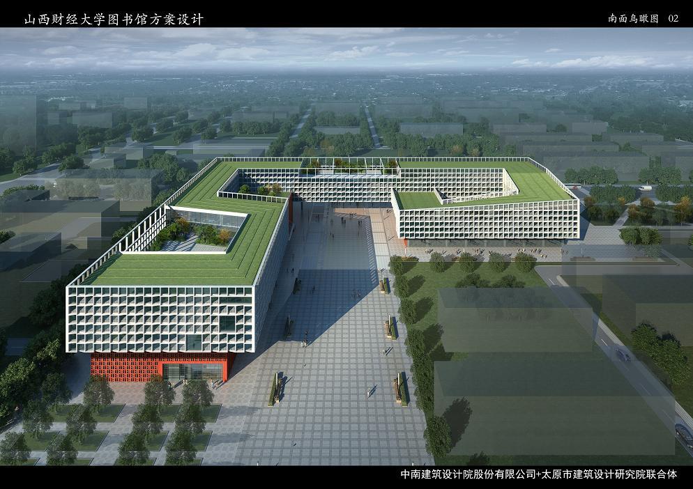 新建图书馆项目设计方案征求意见通知-山西财经大学